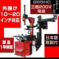 タイヤチェンジャー SKTOKI 885HC サポートアーム付き 三相200V 50/60Hz 10...