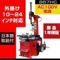 タイヤチェンジャー SKTOKI 887HC AC100V 50/60Hz 10~24インチ対応 タ...
