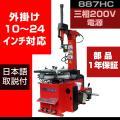 タイヤチェンジャー SKTOKI 887HC 三相200V 50/60Hz 10~24インチ対応 タ...