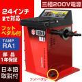 ホイールバランサー TAMP RA1 三相200V 24インチ対応 フットブレーキ 1年部品保証 整...
