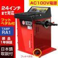 ホイールバランサー TAMP RA1 AC100V 24インチ対応 フットブレーキ 1年保証 整備機...