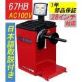 ホイールバランサー SKTOKI 67HB AC100V 28インチまで対応 上位機種 オートスケー...