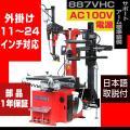 レバーレス タイヤチェンジャー SKTOKI 887VHC サポートアーム付き AC100V 50/...