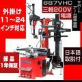 レバーレス タイヤチェンジャー SKTOKI 887VHC サポートアーム付き 三相200V 50/...