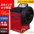 ホイールバランサー SKTOKI 910HBS AC100V 24インチまで対応  1年部品保証