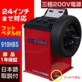 ホイールバランサー SKTOKI 910HBS 三相200V 24インチまで対応  1年部品保証