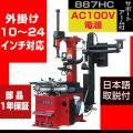 タイヤチェンジャー SKTOKI 887HC サポートアーム付き AC100V 50/60Hz 10...