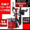 タイヤチェンジャー SKTOKI 887HC サポートアーム付き 三相200V 50/60Hz 10...