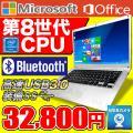 中古パソコン ノートパソコン ノートPC Windows10 第2世代Corei5 新品SSD480...