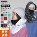 ボンディング フードウォーマー メンズ レディース スノーボード スキー スポーツ おしゃれ 防寒 ...
