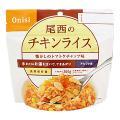 尾西食品 アルファ米 チキンライス1食入 1101SE JANコード:4970088140270 商...