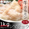 焼肉 バーベキュー BBQ もつ鍋 てっちゃん シマ腸 メガ盛り1kg 真空パック 200g×5パッ...