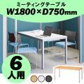 会議用テーブル ミーティングテーブル 幅1800 奥行900 高さ700 6人用 会議テーブル 学校...