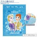 【送料無料】■ディズニー・アナと雪の女王2・タオルケット(ハーフサイズ)(シスターズブルー)■※沖縄...