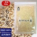 もち麦 キラリもち麦 950g チャック付 令和2年 岡山県産 送料無料 国産 新麦