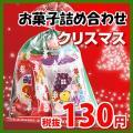 クリスマス袋 130円 ...