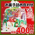 クリスマス袋 400円 ...