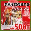 クリスマス袋 500円 ...