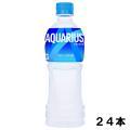 アクエリアス 500ml 24本 (24本×1ケース) PET スポーツ飲料 熱中症対策 水分補給