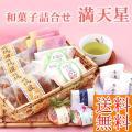 人気の和菓子を6種類詰め合わせました。当店でも特に人気の6商品の詰め合わせですので色んなお味を送料無...