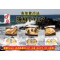 海鮮ドリア 3種 各2食(計6食)(冷凍)