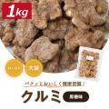 クルミ 黒糖クルミ 1kg 人気の胡桃 くるみ グルメ