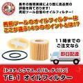 TE-1(ペーパータイプ)  JAPAN MAX オイルフィルター【トヨタ、レクサス、スバル、ダイハ...