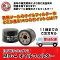 MO-4 JAPAN MAX オイルフィルター【ミツビシ・ニッサン】 オイルエレメント オイル濾過
