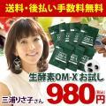 ◆生酵素 サプリメント OM-X お試しセット 商品情報  内容量/12.18g (580 mg ×...