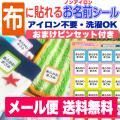 5のつく日SALE ノンアイロン 布に貼れる用おなまえシール ネームシール 布用 防水 耐水 耐熱 ...