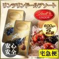 リンツ リンドール アソートチョコレート600g(約50粒入)×2箱セット リンツリンドールチョコレ...