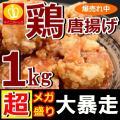 唐揚げ 鶏もも肉 冷凍食品 同梱で送料無料  おつまみにも 訳あり 業務用  特産品 ご飯のお供 大...