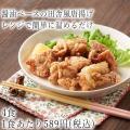 4食 豊後唐揚げ(レンジ対応)200g  大分 デリカフーズ大塚