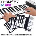 ハンドロールピアノ 61 キー ロールピアノ 電子ピアノ くるくる巻けて 持ち運び簡単    ご覧頂...
