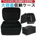 ニンテンドースイッチの付属品を含め、まるごと収納可能なバッグです。 内側の仕切りは必要に応じて組み換...