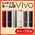 【商品説明】 ・シャチハタ ネーム9 Vivo専用 キャップ ・6色よりお選び下さい ●画像はお客様...