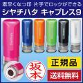 【商品仕様】  ・商品名 シヤチハタ キャップレス9 ・文字書 10書体より選択可能 ・印面サイズ ...