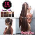 ウィッグ/ポイントウィッグ/ロング/ストレート/ポニーテールウィッグ 全10色(wig)