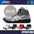 アシックス 安全靴 CP304 Boa ウィンジョブ ボア フィットシステム 1271A030 22...