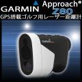 ●GARMIN Approach Z80 (68333) ●本体サイズ: 12.29×8.0×4.2...