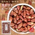 ピーナッツ 落花生 無塩 無添加 薄皮付きピーナッツ 送料無料 500g x 1袋 素焼き 薄皮
