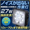 27w LED作業灯 12v 24...