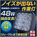 led作業灯48W 12v 24V...