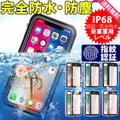 iPhone8 XR 防水ケー...