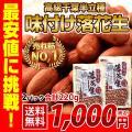 【新豆】 2020年産 千葉半立 味付け落花生 240g(120g×2)  ピーナッツ お試し品 お...