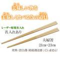 マイ箸 名入れ 夫婦箸 21cm23cmセット(お試し価格) 見た目では分からない、使いやすさは【商...