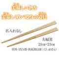 マイ箸 夫婦箸、買ってから後悔しない為に! 見た目では分からない、使いやすさは【商品レビュー】の中 ...