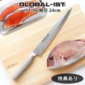 包丁 グローバル イスト GLOBAL IST ステンレス IST-06 柳刃 包丁 24cm 利き...