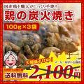 宮崎名物 鶏の炭火焼き 職人が手焼きした 鶏もも 100gX3袋セット 食品 焼き鳥 肉 焼鳥 おつ...