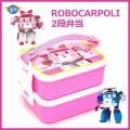 ROBOCARPOLI ロボカポリ 2段 お弁当箱 ランチボック